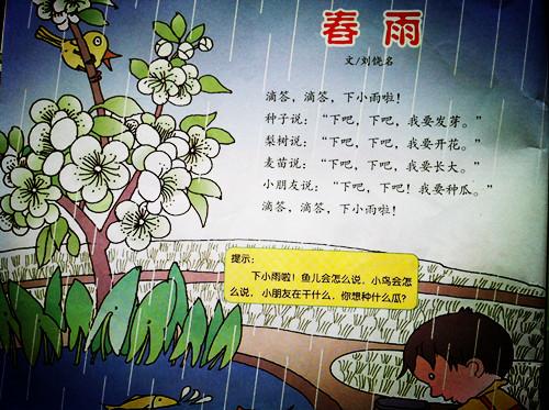 春雨.png